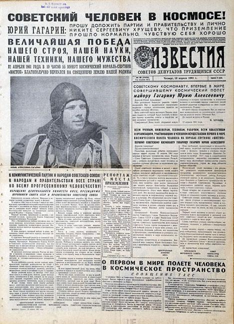 ИЗВЕСТИ апрель 1961