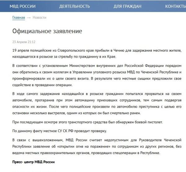 МВД Официальное заявление