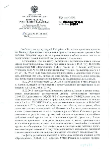 Казань Обращение 1