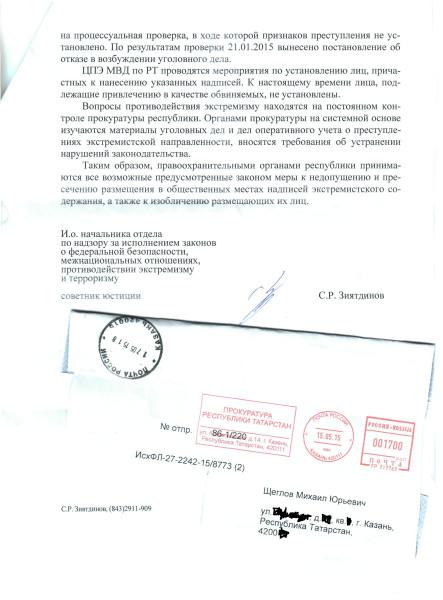 Казань Обращение 2