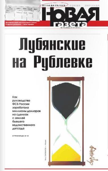 ФСБ на Рублевке