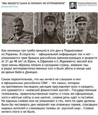 Погибли на Донбассе