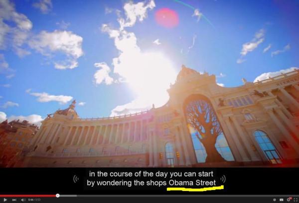 Улица Обамы