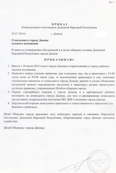 Донецк Год осаде