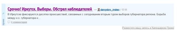 Иркутск и ЖЖ