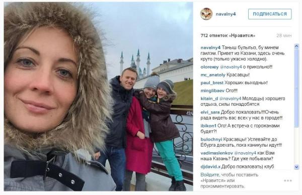 Навальный в Казани