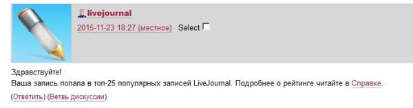 ЖЖ 23 ноября сообщение, что запись попала в ТОП