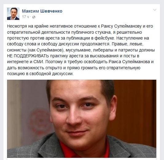 Шевченко о Сулейманове
