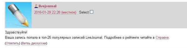 ТОП ЖЖ 22.38