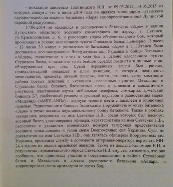 Показания Плотницкого стр 26