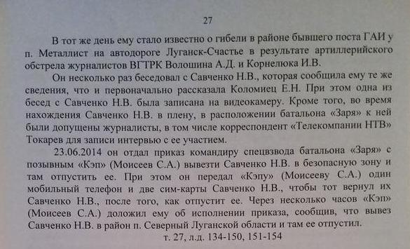 Показания Плотницкого стр27