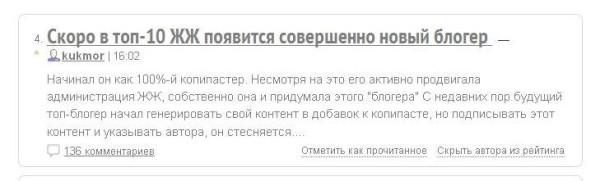 Кукмор в ТОПе ЖЖ