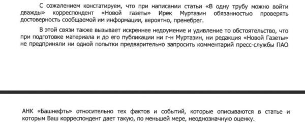Письмо из Башнефти