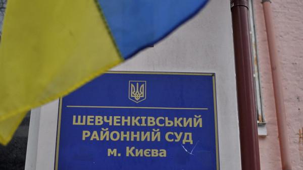 Киев Суд