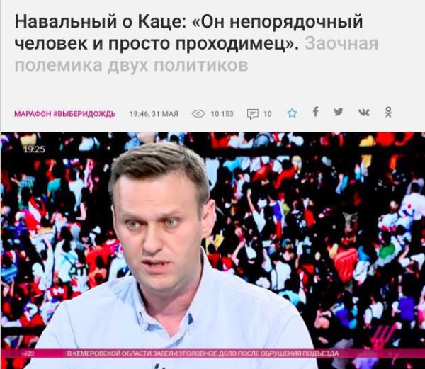 Навальный про Каца