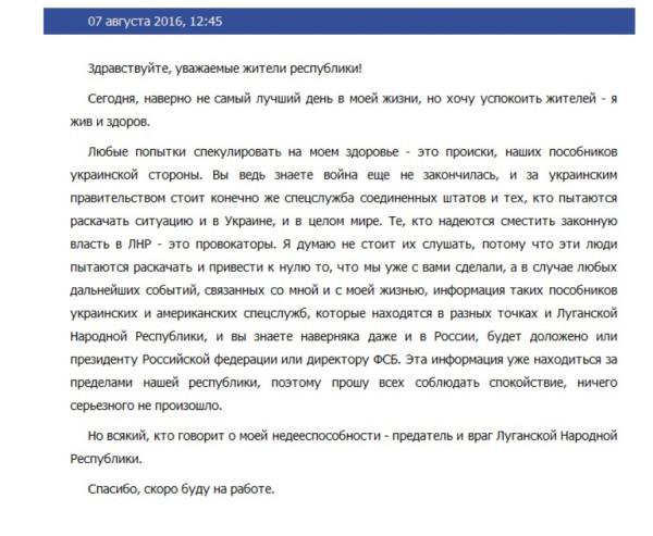 Заявление главаря ЛНР 2