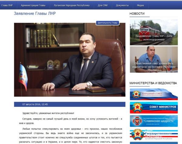 Заявление главаря ЛНР