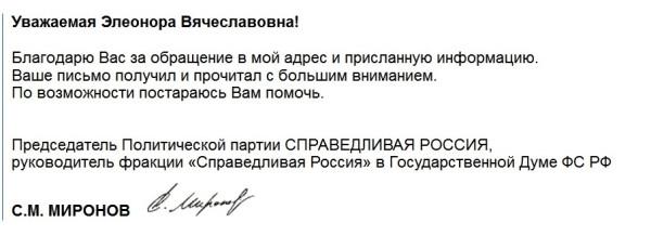 Миронов Рыловой