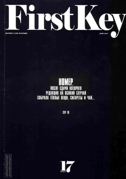Журнал Обложка