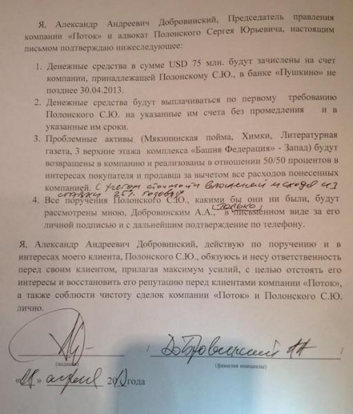Расписка Добровинского