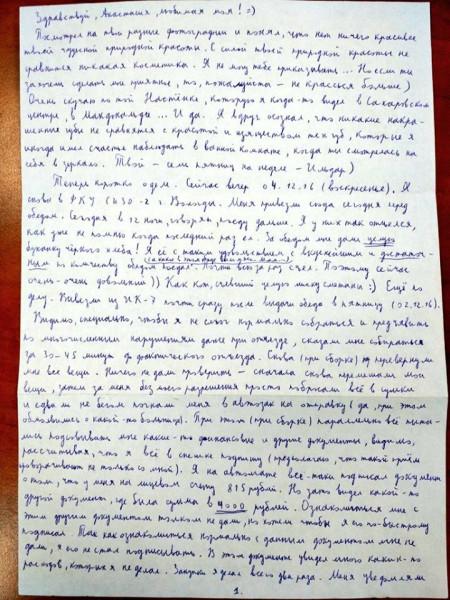 Дадин письмо 1