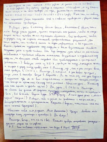 Дадин письмо 2