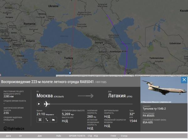 Ту -154 6 дек маршрут