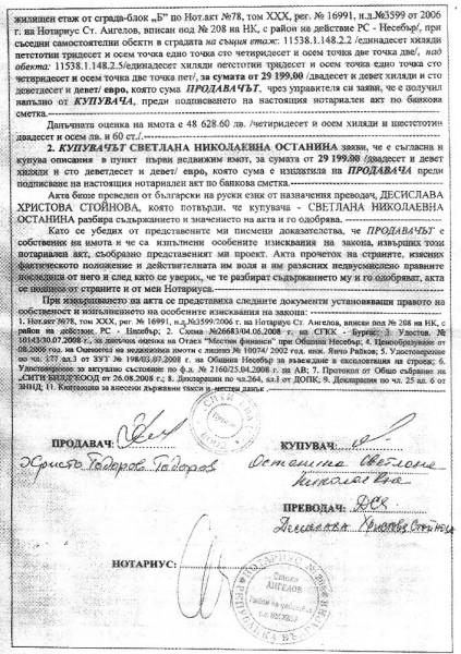 Болгария 02