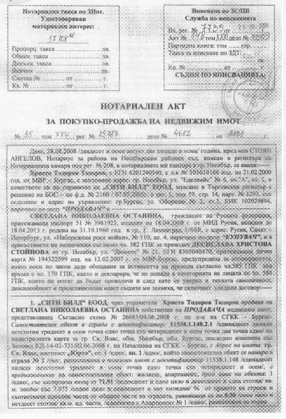 Болгария01