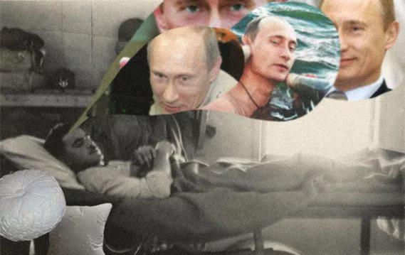 Путин во сне