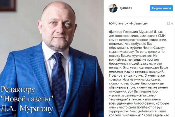 Чечня Министр