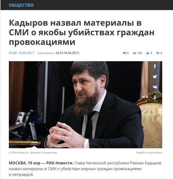 Кадыров у Путина