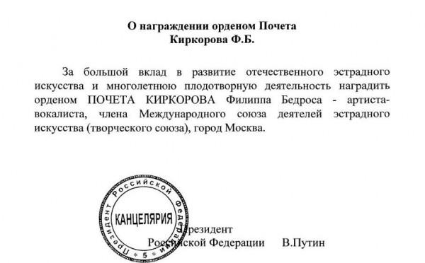 Киркоров орден