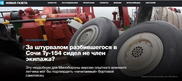 Ту 154