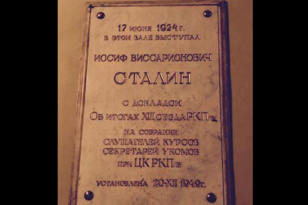 Мемориальная доска Сталин