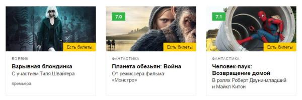 Кино в Крыму