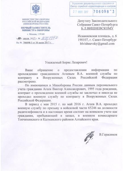 Письмо Герасимова