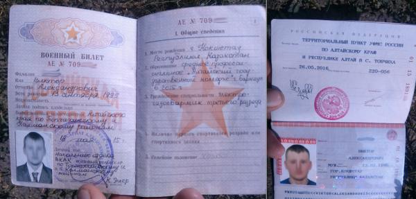 Агеев военный билет
