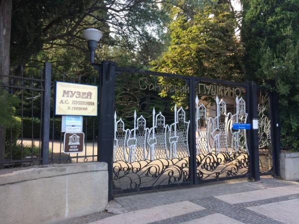 Музей Пушкина на частной территории