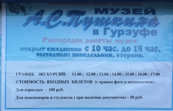 Музей Пушкина режим работы