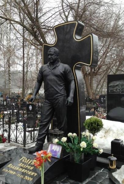 Памятник Скифу