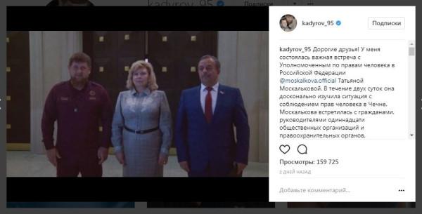 Кадыров про визит Москальковой