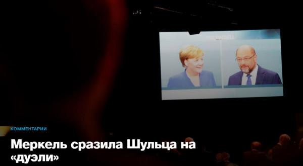 Меркель сразила Шульца