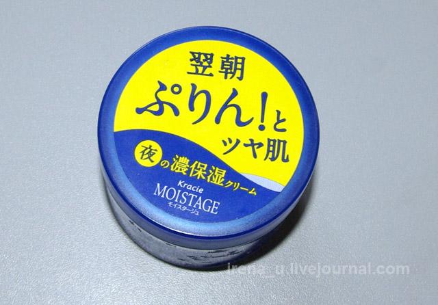 Kanebo Kracie MOISTAGE Triple Essence Cream