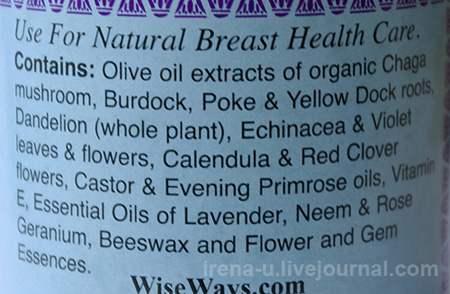 WiseWays Herbals, Bosom Balm отзывы