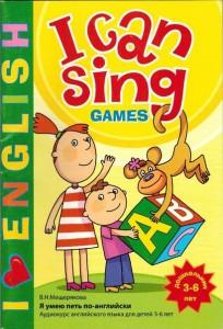 МЕЩЕРЯКОВА АНГЛИЙСКИЙ ДЛЯ ДЕТЕЙ CAN SING СКАЧАТЬ БЕСПЛАТНО