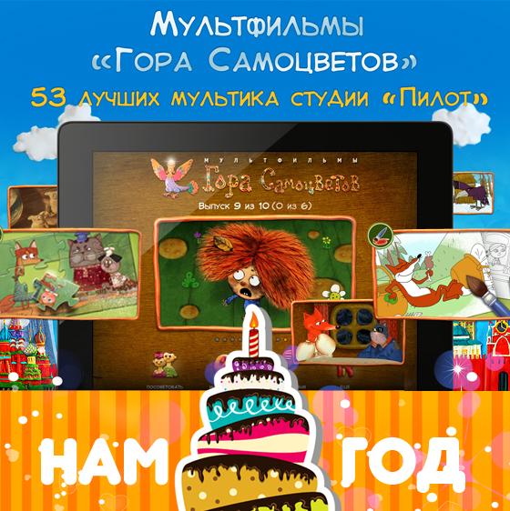 День Рождения приложения Мультфильмы Гора Самоцветов