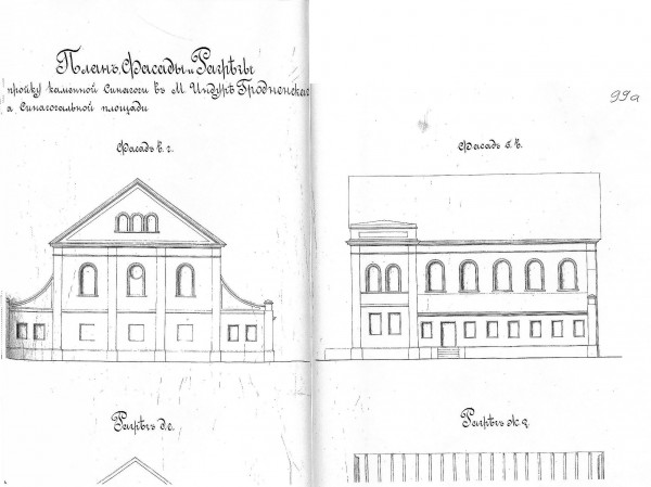 д. Индура – план и фасады синагоги.