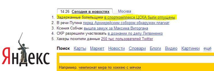 Яндекс-Йода
