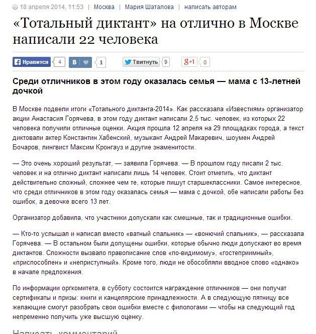 Снимок Известия